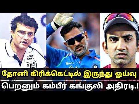 தோனி ஓய்வு பெறனும் கம்பீர் ! அவரை போல சிறந்த வீரரே இல்லை கங்குலி | MS Dhoni | IND vs ENG ODI Series