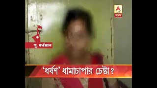 An Asha employee allegedly raped by the TMC worker at Katwa, the accused still not arreste