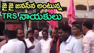 జై పవన్ కళ్యాణ్ అంటున్న తెలంగాణ TRS నాయకులు || TRS Leaders Says Jai Janasena