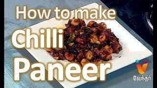 How to make Chilli Paneer | Gama Gama Samayal