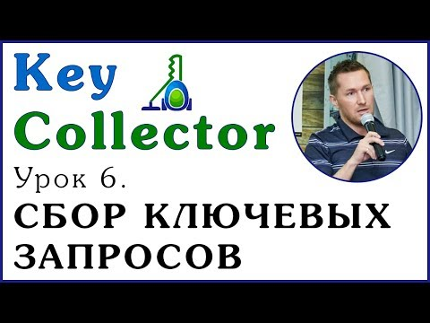 Key Collector. Урок 6. Сбор ключевых запросов