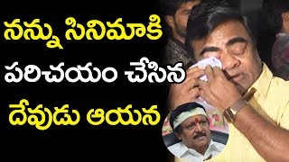 Comedian Babu Mohan Gets Very Emotional About Director Kodi Ramakrishna | Tollywood News | TTM