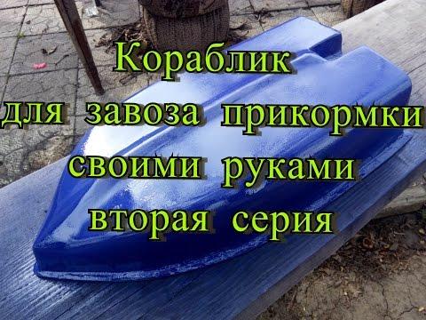 Кораблик для рыбалки своими руками  ( 2 часть)