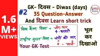 GK Trick   Important Diwas ( days ) Question and Answer #2    GK Test [ HINDI ] हिंदी में