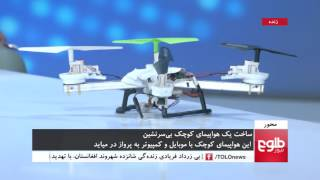 MEHWAR: Building of Drone By An Afghan Discussed
