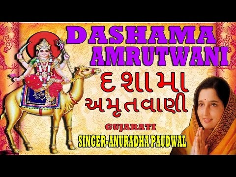 DASHAMA AMRUTWANI GUJARATI BY ANURADHA PAUDWAL [FULL AUDIO SONG JUKE BOX]