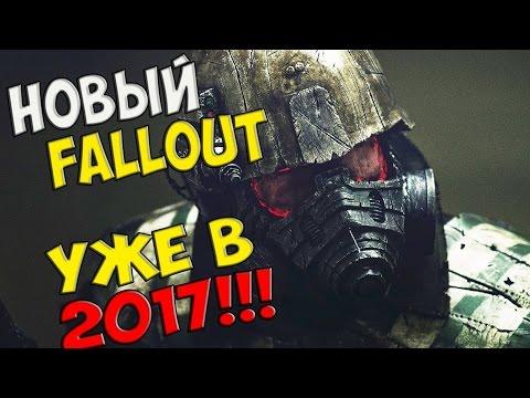 новый fallout уже в 2017 ?! (fallout : new orleans)