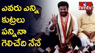 Congress Leader Revanth Reddy Criticize DGP Mahender Reddy  | hmtv