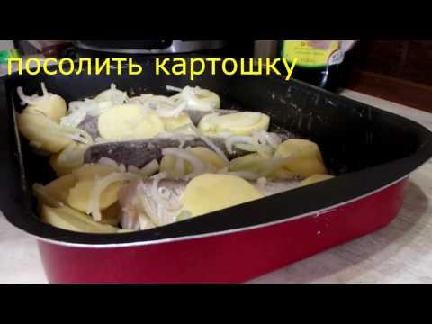 Рецепт хека с духовке с картошкой