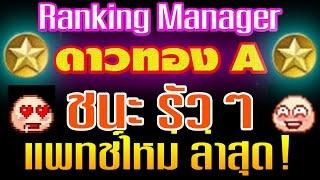 ดาวทอง A Manager Ranking  แพทช์ใหม่ล่าสุด!!!