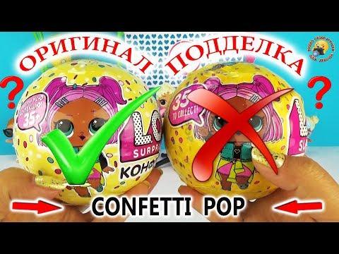 Конфетти поп ОРИГИНАЛ и ПОДДЕЛКА Сравнение кукол ЛОЛ 3 сезон Play Confetti POP L.O.L. Surprise
