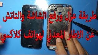 طريقة عزل ورفع الشاشة والتاتش عن الاطار المعدني لهواتف كلاكسي