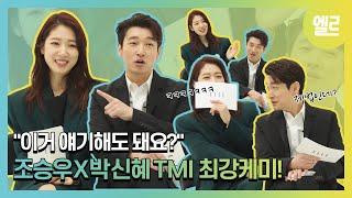 Download [SUB]  조승우X박신혜, 서로 이런 것까지 안다고요?  #시지프스 #SeungWooCho #ShinHyePark #ELLE케미공작소   ELLE KOREA Mp3/Mp4