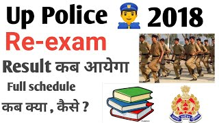 Up Police Re-exam 2018 result date !! Study Material