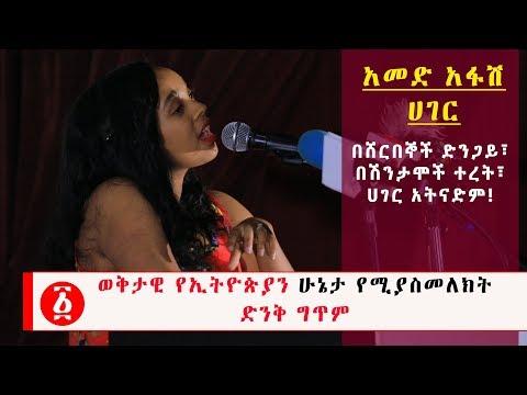 "Ethiopia: [""አመድ አፋሽ ሀገር ""] ወቅታዊ የኢትዮጵያን ሁኔታ የሚያስመለክት ድንቅ ግጥም thumbnail"