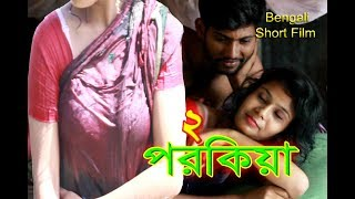 Porokia 2 | পরকিয়া ২ | Bangla Natok Short Film 2018