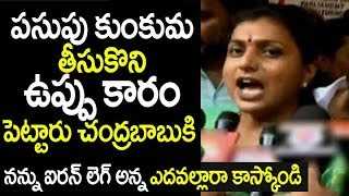 Roja Warning To TDP And  Chandrababu Naidu After Winning Election | Filmylooks | AP Elections |