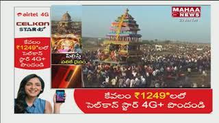 Sri Lakshmi Narasimha Swamy Kalyanotsavam arrangement in Antarvedi | East Godavari