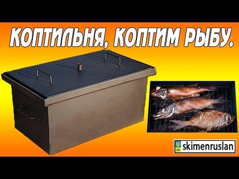 Коптильня, коптим рыбу...