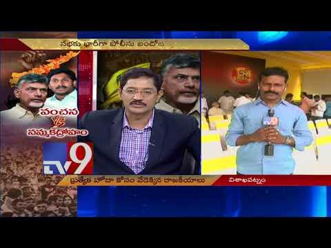 YCP's Vanchana Vyatireka Dinam Vs TDP's Dharma Poratam || AP Special Status - TV9