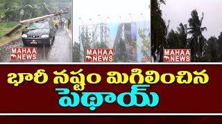 Mahaa News Special Review on Cyclone Phethai | Cyclone Phethai
