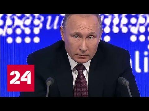 Путин рассказал, когда Россия снимет санкции