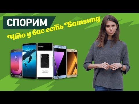 Смартфоны Samsung. Какой выбрать.