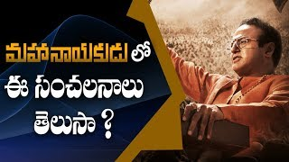 Reasons Behind NTR Mahanayakudu Movie