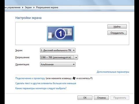 Как сделать нормальный экран на windows 10 770