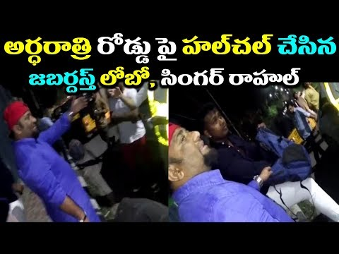 Singer Rahul Sipligunj and Lobo at Jubilee Hills | Telugu Latest News #9RosesMedia