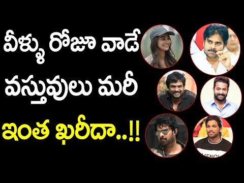Tollywood Actors Costly Accessories | Pawan Kalyan | Allu Arjun | Bandla Ganesh | Pooja Hegde