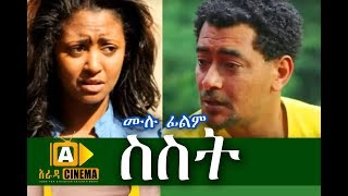 Ethiopian Movie - SISIT