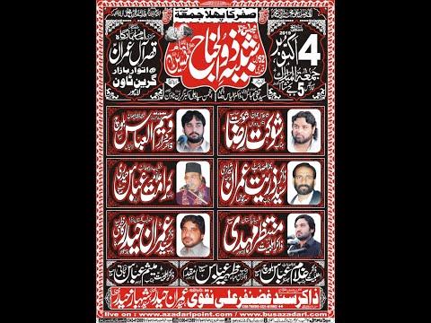 Live Majlis Aza 04 Oct 2019 Green Town Lahore  ( Busazadari Network 2 )