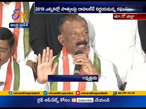 Rahul to Finalise Balance in AP Congress | PCC Chief Raghuveera