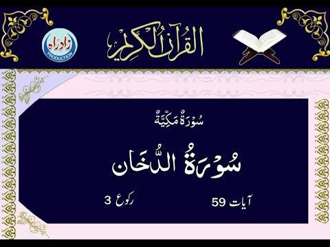 044   Sura Ad Dukhan with Urdu translation