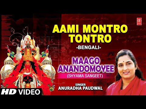 Aami Montro Tontro By Anuradha Paudwal Shyama Sangeet Bengali...