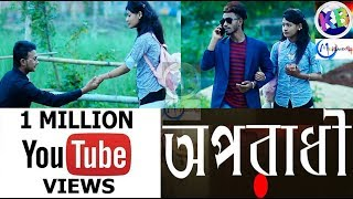 Oporadhi   Bangla New Song 2018  Ankur Mahamud Fea