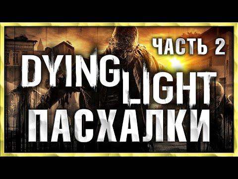 Пасхалки в игре Dying Light - часть 2 [Easter Eggs]