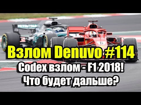 Взлом Denuvo #114 (16.09.18). Codex самый быстрый взлом - F1 2018! Что будет дальше?