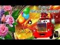 С днем автомобилиста Красивое Поздравление с днем водителя шофера автомобилиста Музыкальные видео от mp3