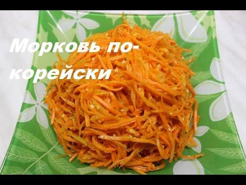 Морковь по-корейски за 10 минут .