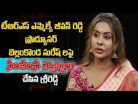 Sri Reddy Sensational Comments On TRS MLA Jeevanreddy & Producer Bellamkonda Suresh || My Dream News