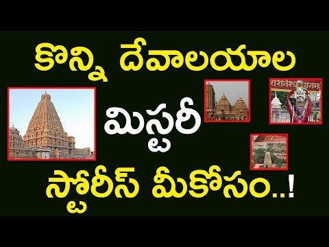 సైంటిస్టులకు కూడా కనిపించిన దేవుడు - 12 దేవాలయాల మిస్టరీ. Most Mysterious Temples of India  PicsarTV