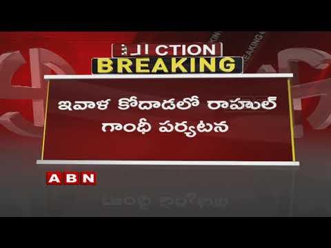 Rahul Gandhi to address Kodad meeting Today | ABN Telugu