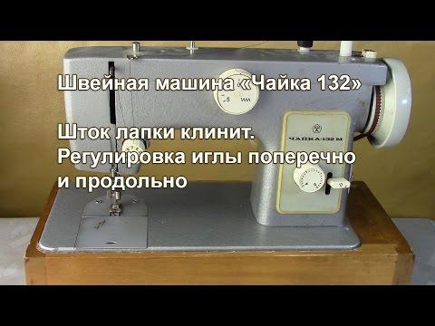 Запасная часть (пружина нитепритягивателя) для регулятора натяжения верхней нити для бытовой швейной машины чайка
