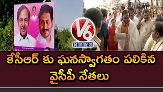 CM KCR Reaches Tirumala | YSRCP Leaders Welcome KCR By Displaying Hoardings