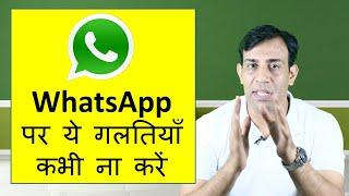 Serious mistakes on whatsapp !! भूल कर भी व्हाट्सएप पर ये गलतियाँ ना करें!!