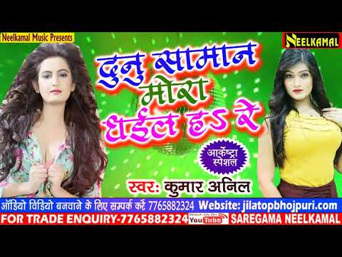 Bhojpuri आर्केस्ट्रा Hit Song - दुनु सामान मोरा धइल ह रे - Dunu Saman Mora Dhail Ha Re - Kumar Anil