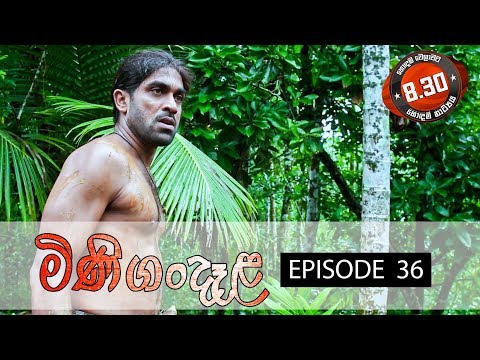 Minigandela Sirasa TV 30th July 2018 Ep 36 [HD]