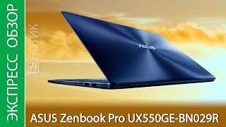 Экспресс-обзор ноутбука ASUS Zenbook Pro UX550GE-BN029R
